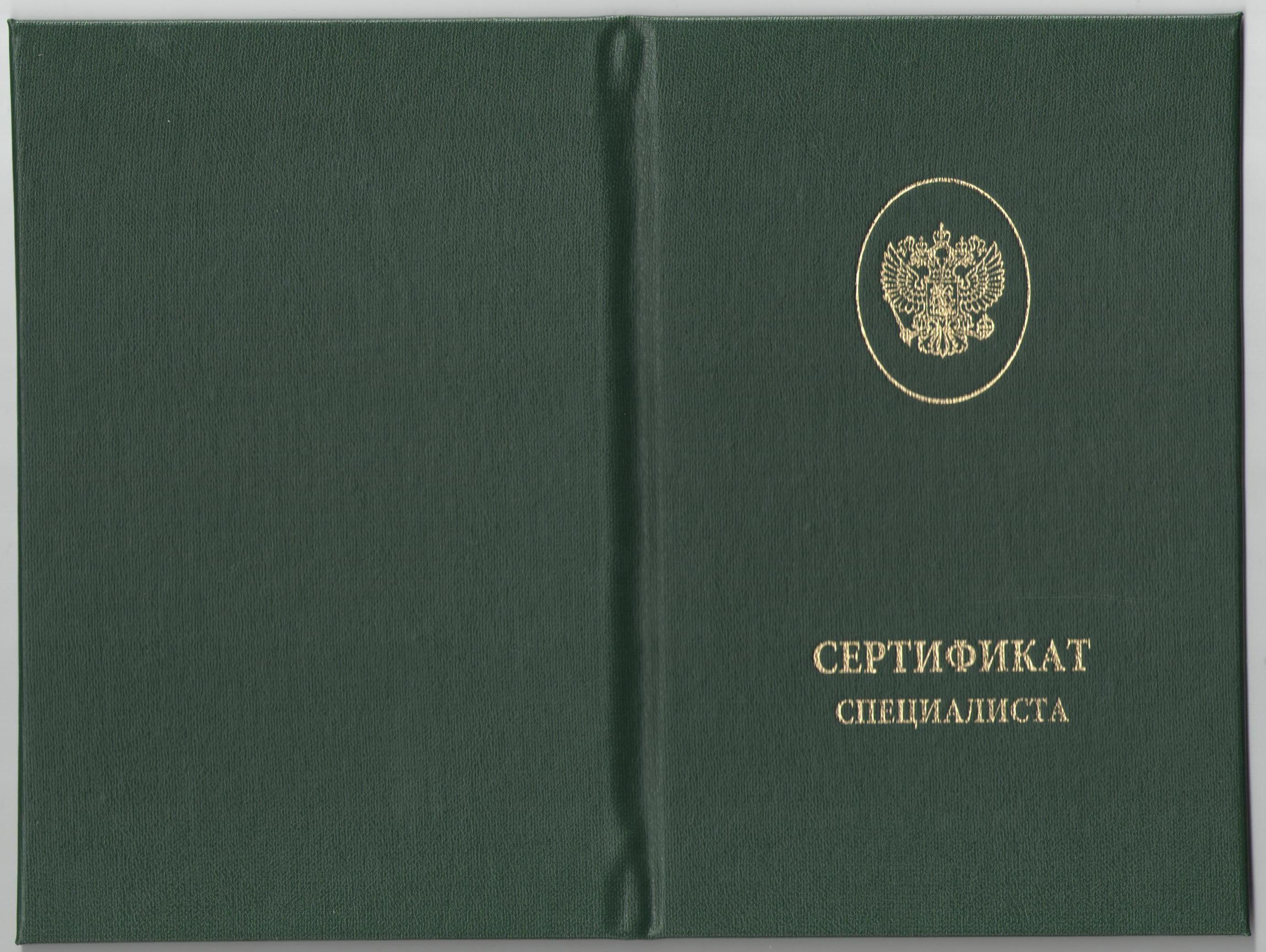 сертификат обложка