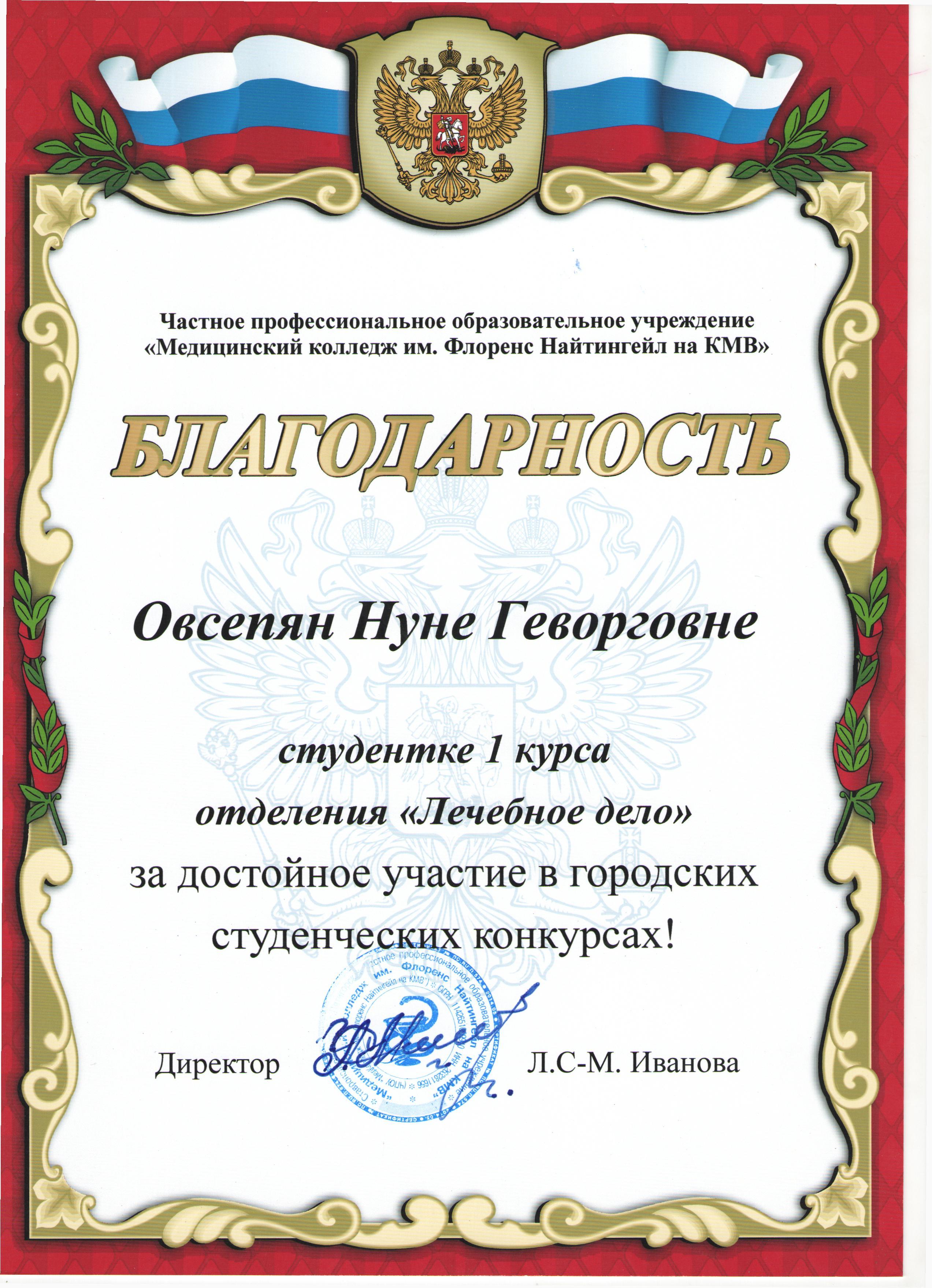 Овсепян