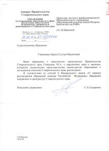 Ответ от Аппарата правительства Ставропольского края от 1 декабря 2016 года