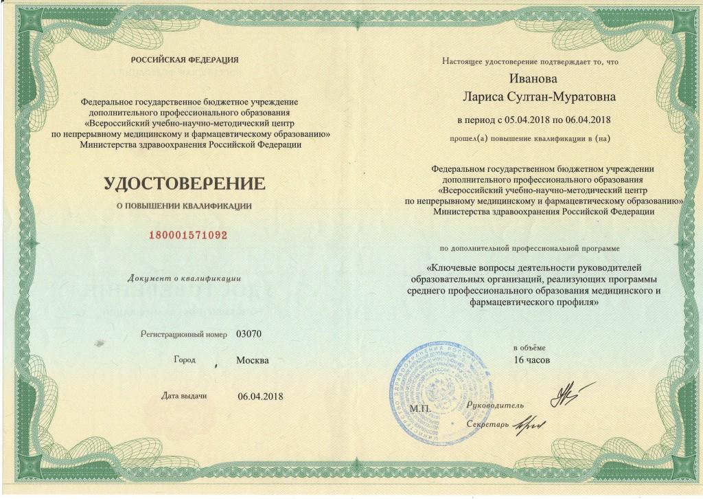 Совещание руководителей под эгидой ФГБУ ДПО ВУНМЦ Минздрава России