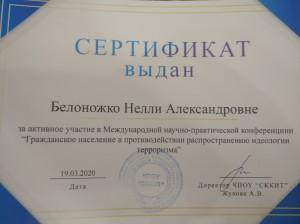 сертификат нелля