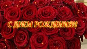 kartinki-s-dnem-rozhdeniya-mamochka-lyubimaya-237451